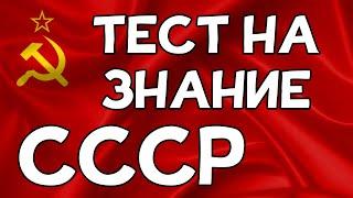 ТЕСТ на знание СССР