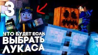 Minecraft Story Mode Season 2 Episode 2 Прохождение на русском Часть 3 ЧТО БУДЕТ ЕСЛИ ВЫБРАТЬ ЛУКАСА