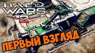 Обучаем спартанцев - Halo Wars 2 прохождение на русском #1