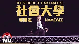 社會大學 - 黃明志 The School Of Hard Knocks by NAMEWEE