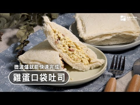 【懶人料理】雞蛋口袋吐司!微波爐快速搞定~餡料豐富又清爽!