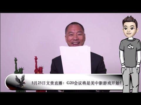 2019/6/19面具先生:香港游行是否会成为g20川普总统灭掉ccp的重要砝码?这对郭文贵先生说的g20之后国际新秩序形有重要推动作用 ! 从南华早报报道林郑月娥看出ccp的叵测居心!