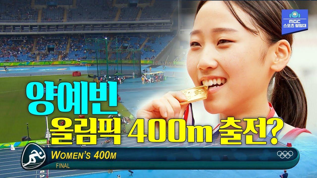 육상 기대주 양예빈 400m 신기록! 세계적인 선수들과 전격비교!