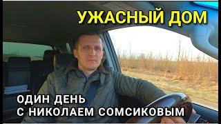 УЖАСНЫЙ ДОМ Я СЕГОДНЯ УВИДЕЛ / Рубрика - Один день с Николаем Сомсиковым