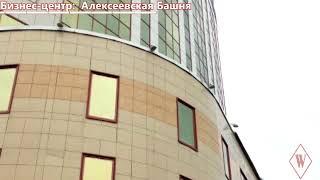 Смотреть видео WIKIMETRIA  Бизнес-центр: Алексеевская Башня   АРЕНДА ОФИСА В МОСКВЕ онлайн