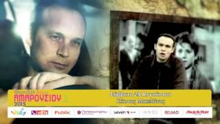 Κώστας Μακεδόνας - 29/8 - Φεστιβάλ Αμαρουσίου 2015