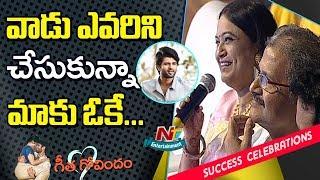 Vijay Devarakonda Parents about His Marriage @ Geetha Govindam Blockbuster Celebrations | NTV ENT