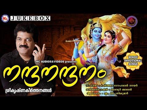 കാലങ്ങൾ കൈമാറിവന്ന ശ്രീകൃഷ്ണകീർത്തനങ്ങൾ  | Nandanandanam | M.G.Sreekumar | Hindu Devotional Songs