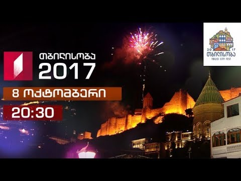 Tbilisoba 2017 Koncerti