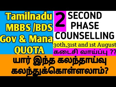 Repeat Tamilnadu MBBS/BDS Admission 2019 /Re-Allotment/Allotment