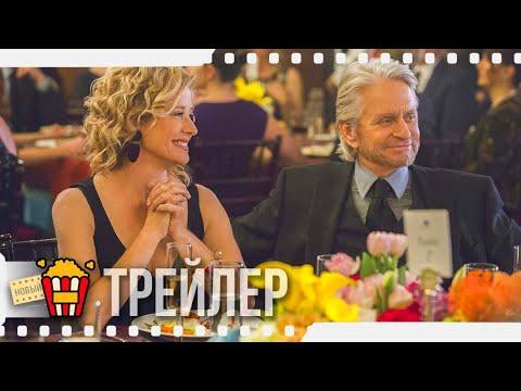МЕТОД КОМИНСКИ — Официальный русский трейлер | 2018 | Новые трейлеры