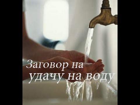 Заговор на удачу на воду