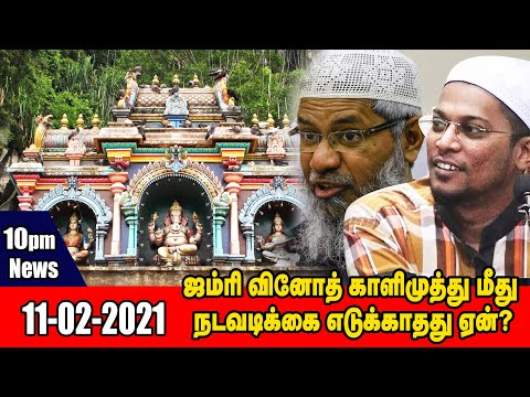 MALAYSIA TAMIL NEWS 10PM 11.02.2021: ஜம்ரி வினோத் காளிமுத்து மீது நடவடிக்கை எடுக்காதது ஏன்?