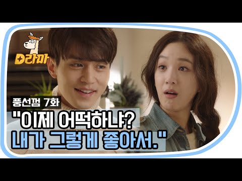 [D라마] (ENG/SPA/IND) When Someone You Know Seems Different♡ | #LetsEat2 151116 EP7 #01