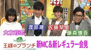 4月からリニューアルした『王様のブランチ』の新MC (渡部建、佐藤栞里) ...