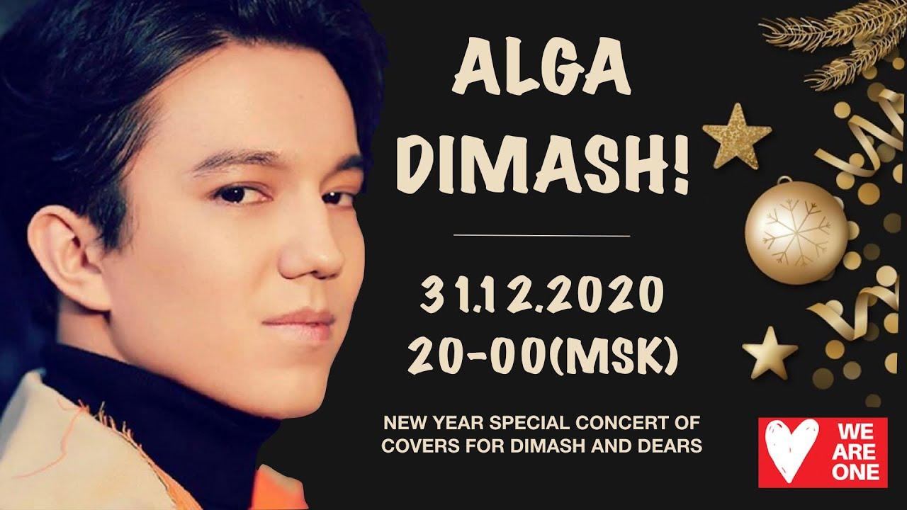 Download Новогодний концерт Dimash Dears - с Новым годом Димаш! [SUB]