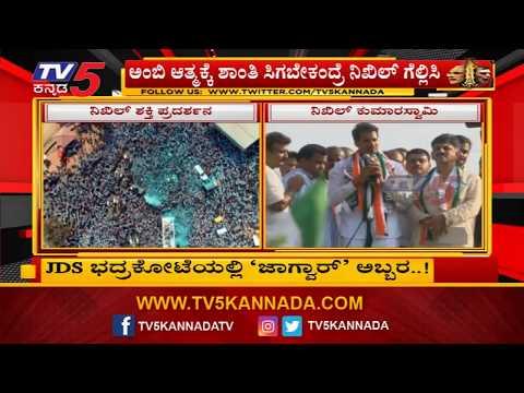 ಜೆಡಿಎಸ್ ಭದ್ರಕೋಟೆಯಲ್ಲಿ 'ನಿಖಿಲ್' ಅಬ್ಬರ | Nikhil Kumaraswamy | Mandya | TV5 Kannada