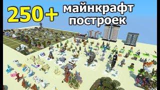 250 ПОСТРОЕК В МАЙНКРАФТ НА 1 КАРТЕ! - Скачать