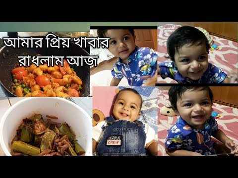 Repeat Today my favourite food I cook / Bangladeshi Mom by