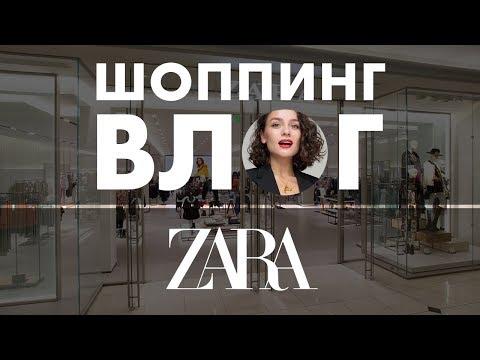 Шоппинг-Влог Zara C Примеркой Луков!