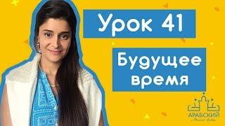 Урок №41 Будущее время в арабском языке