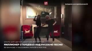 Джанлука Вакки станцевал под русскую песню