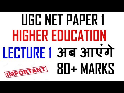 Ugc Net Paper 1 - Higher Education System || Lecture 1 || Most Important