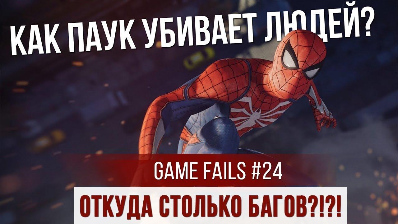 GameFails #24: смешные баги и приколы из Marvel's Spider-Man, For Honor, Rainbow Six Siege и других игр