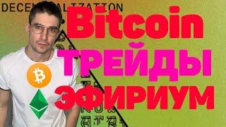 Mina Protocol покупаю Биткоин сделки плюс эфириум торговля