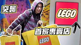 台灣首家樂高專賣店比較便宜? 突襲LEGO官方授權專賣店竟然有賣辣個
