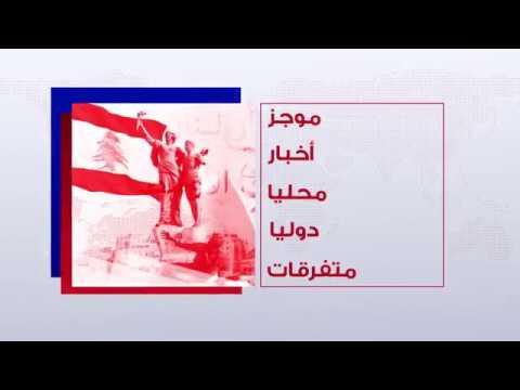 """موجز الأخبار: الحكومة تلتزم النأي بالنفس و""""أنصار الله"""" تطلق صاروخا باليستيا على الجيش السعودي"""