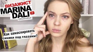 видео Как скрыть мешки под глазами при помощи макияжа