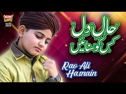 New Naat 2019 - Rao Ali Hasnain - Haal e Dil - Official Video - Heera Gold
