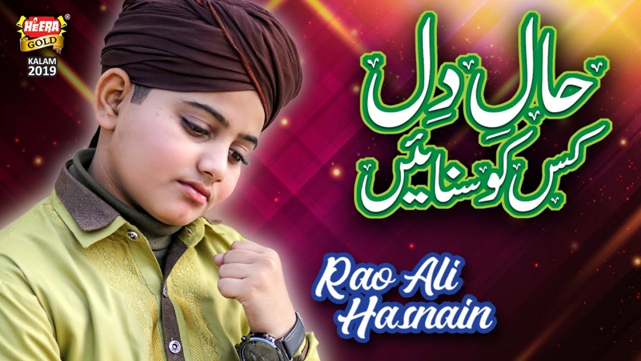 Naats Mp3 Download: Rao Ali Hasnain
