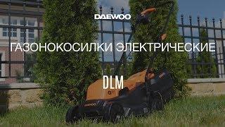 Электрические газонокосилки Daewoo DLM – видео обзор [Daewoo Power Products Russia]
