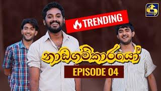 Nadagamkarayo Episode 04 || ''නාඩගම්කාරයෝ'' || 21st January 2021 Thumbnail