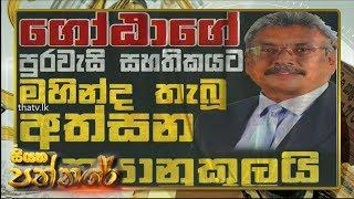 Siyatha Paththare | 03.10.2019 | Siyatha TV Thumbnail
