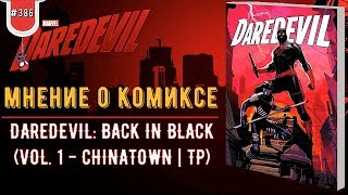 DAREDEVIL: BACK IN BLACK (VOL. 1 - CHINATOWN) | МНЕНИЕ О КОМИКСЕ