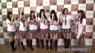 NMB48メンバーは心と心で通じ合っているのか? 近藤里奈、日下このみ、白...