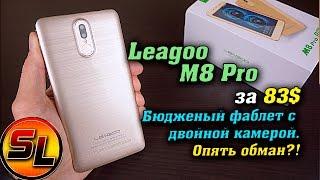 leagoo M8 Pro полный обзор бюджетного фаблета с двойной основной камерой!  review