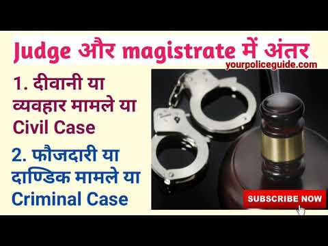 Difference between Judge and Magistrate in Hindi | What is Civil Case and Criminal Case In Hindi