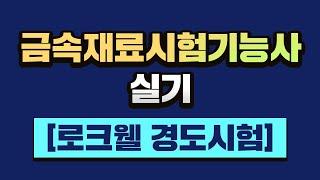 [금속재료시험기능사] …