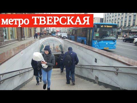 метро Тверская вход // 16 марта 2019