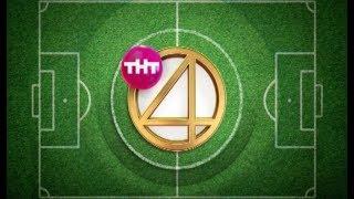 Отдыхаем от футбола на ТНТ4!