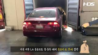혼다 시빅 HONDA CIVIC 한국으로 귀국차량운송