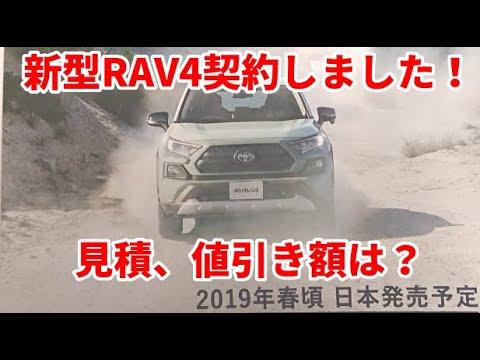 納期 新型 rav4