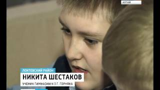 В одной из школ Локтевского района создали условия для детей с ограниченными возможностями здоровья