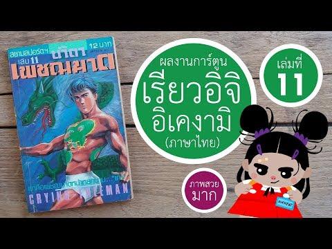 น้ำตาเพชฌฆาต (Crying Freeman) | เล่ม 11  |  ภาพ : อิเคงามิ เรียวอิจิ | Thai