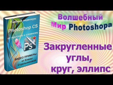 Самоучитель по фотошопу CS5 и CS6 для начинающих