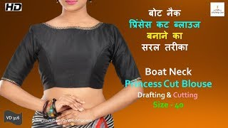 Princess cut blouse cutting, How to make princess cut blouse,  Blouse Cutting